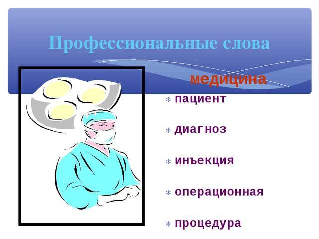 Профессиональные слова медицина пациент диагноз инъекция операционная процеду...