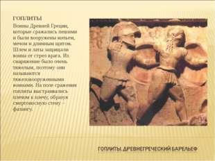 ГОПЛИТЫ Воины Древней Греции, которые сражались пешими и были вооружены копье