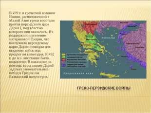 В 499 г. в греческой колонии Ионии, расположенной в Малой Азии греки восстали