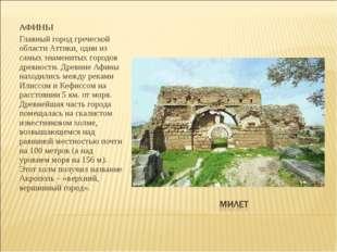 АФИНЫ Главный город греческой области Аттики, один из самых знаменитых городо