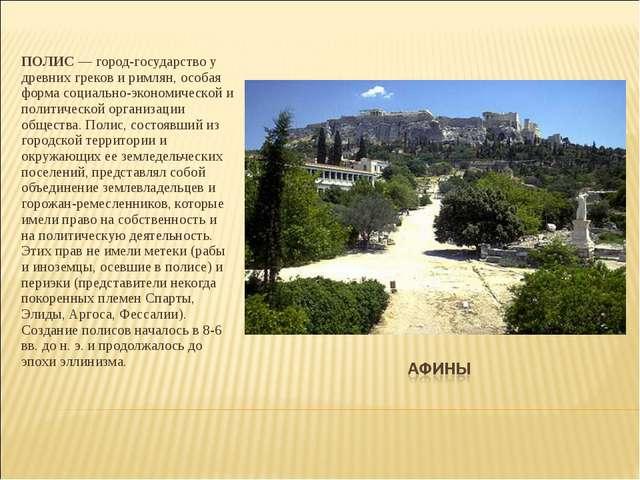 ПОЛИС — город-государство у древних греков и римлян, особая форма социально-э...