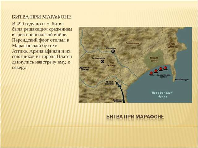 БИТВА ПРИ МАРАФОНЕ В 490 году до н. э. битва была решающим сражением в греко-...