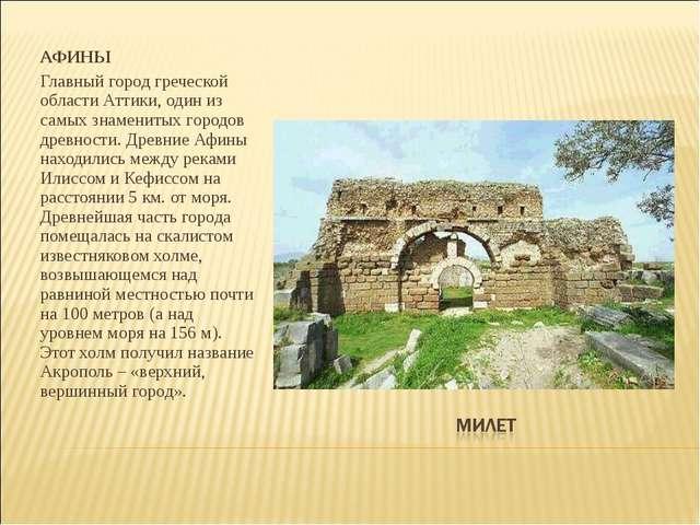 АФИНЫ Главный город греческой области Аттики, один из самых знаменитых городо...