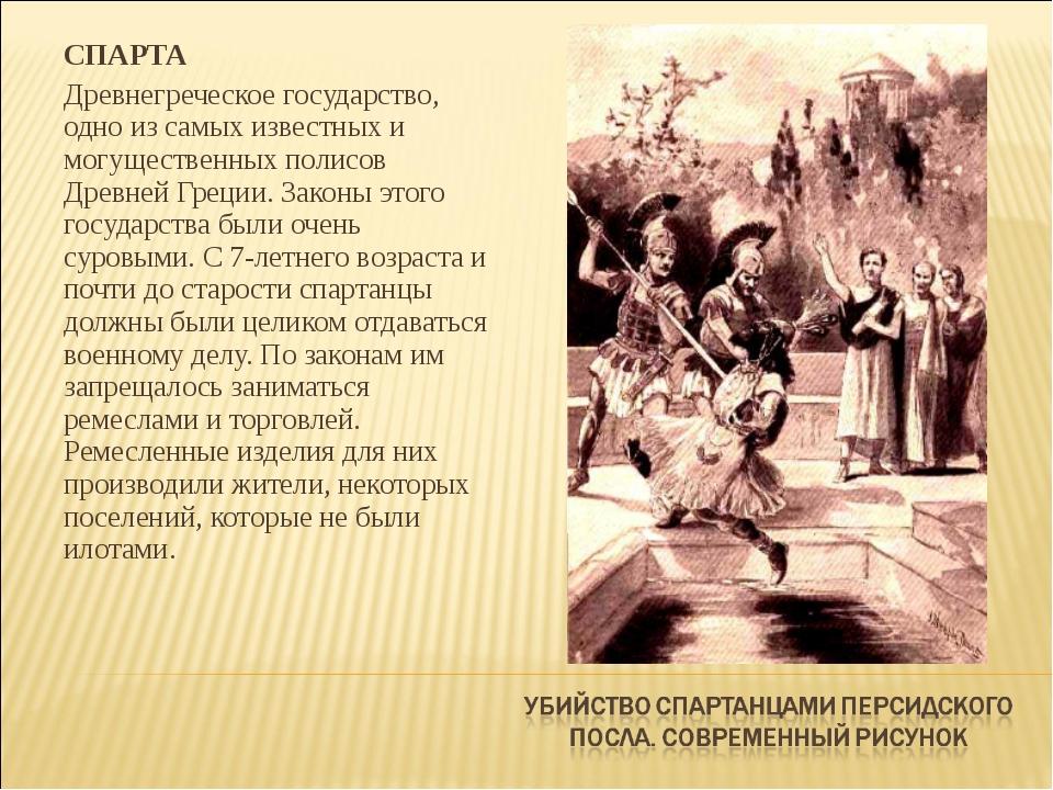 СПАРТА Древнегреческое государство, одно из самых известных и могущественных...