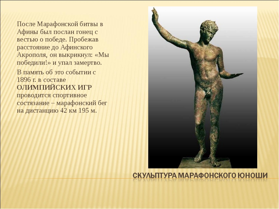 После Марафонской битвы в Афины был послан гонец с вестью о победе. Пробежав...
