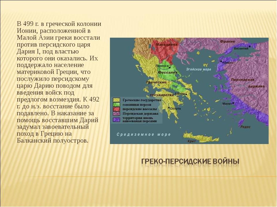 В 499 г. в греческой колонии Ионии, расположенной в Малой Азии греки восстали...