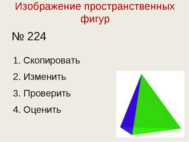 Изображение пространственных фигур № 224 1. Скопировать 2. Изменить 3. Провер...