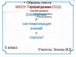 """Обобщение и систематизация знаний о глаголе"""" МКОУ Горбатовская СОШ Учитель:"""