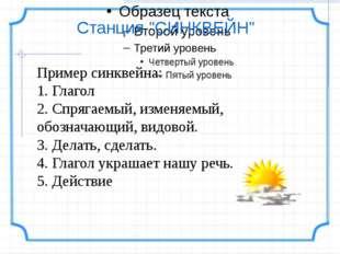 """Станция """"СИНКВЕЙН"""" Пример синквейна: 1. Глагол 2. Спрягаемый, изменяемый, об"""