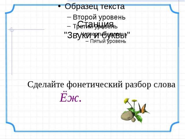 """Сделайте фонетический разбор слова Ёж. Станция """"Звуки и буквы"""""""