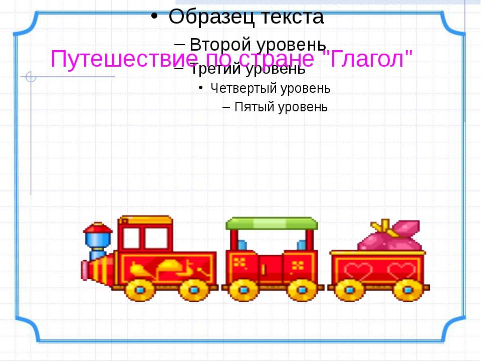 """Путешествие по стране """"Глагол"""""""