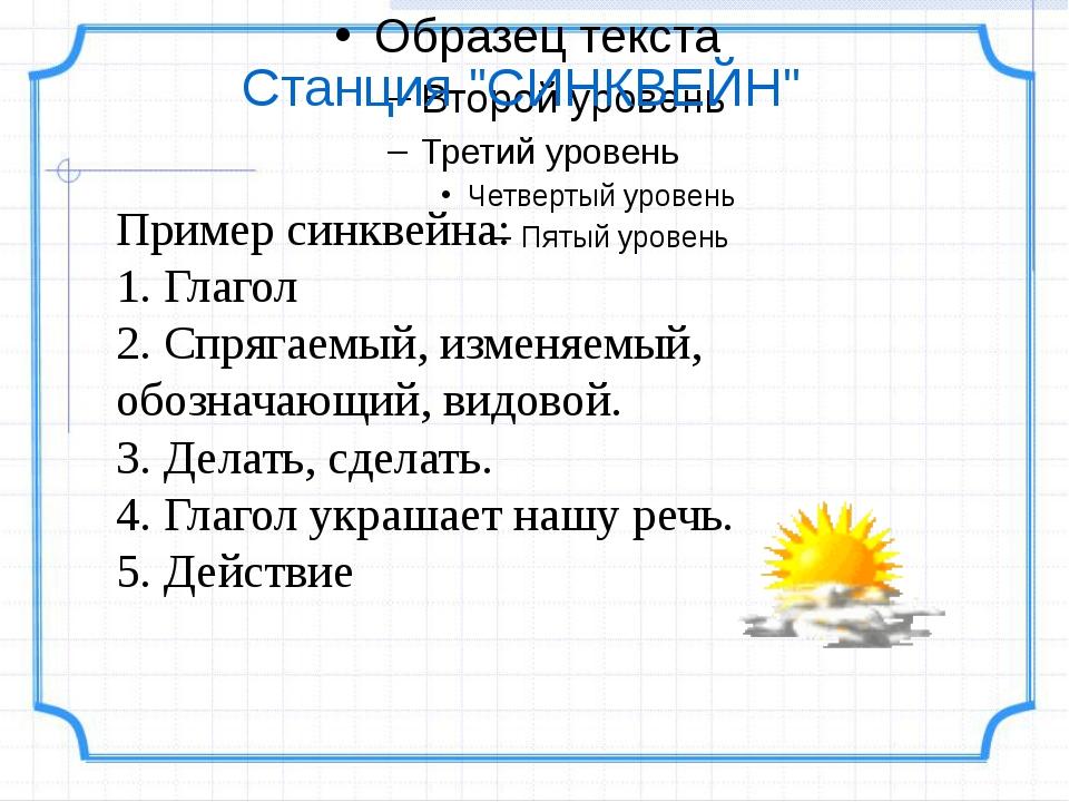 """Станция """"СИНКВЕЙН"""" Пример синквейна: 1. Глагол 2. Спрягаемый, изменяемый, об..."""