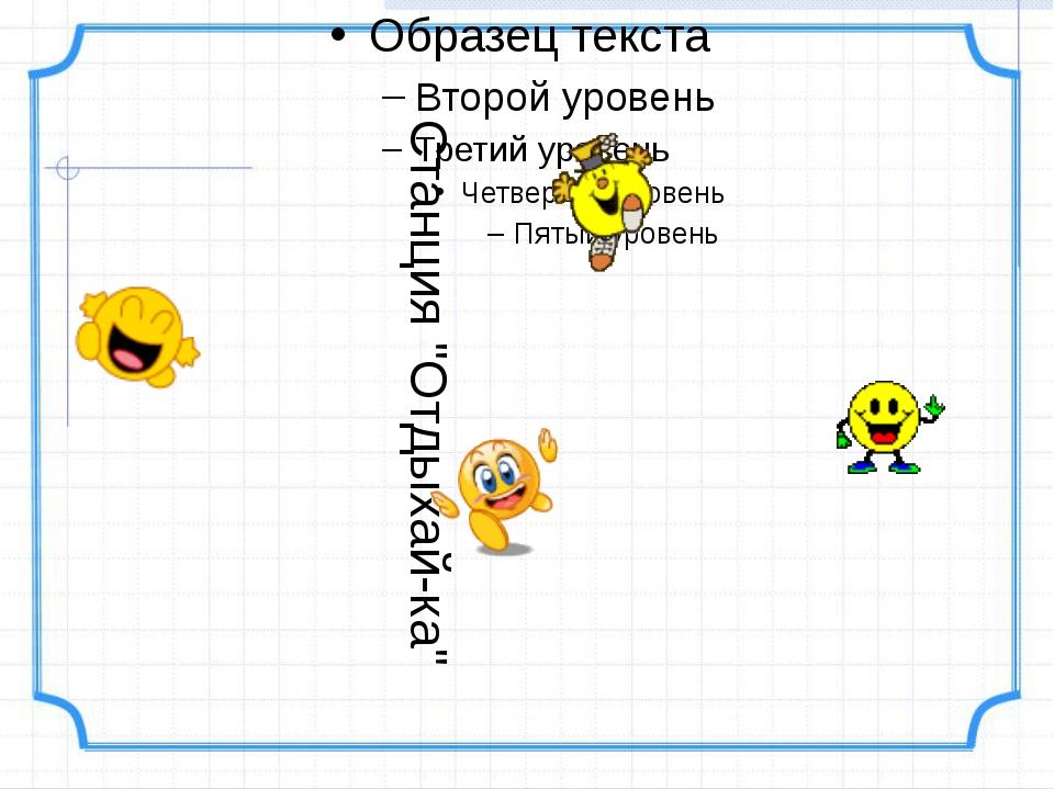 "Станция ""Отдыхай-ка"""