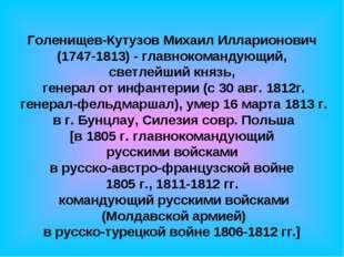 Голенищев-Кутузов Михаил Илларионович (1747-1813) - главнокомандующий, светле