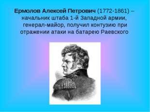 Ермолов Алексей Петрович (1772-1861) – начальник штаба 1-й Западной армии, ге