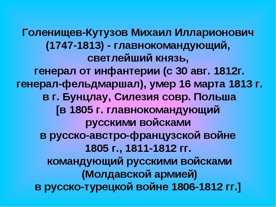 Голенищев-Кутузов Михаил Илларионович (1747-1813) - главнокомандующий, светле...
