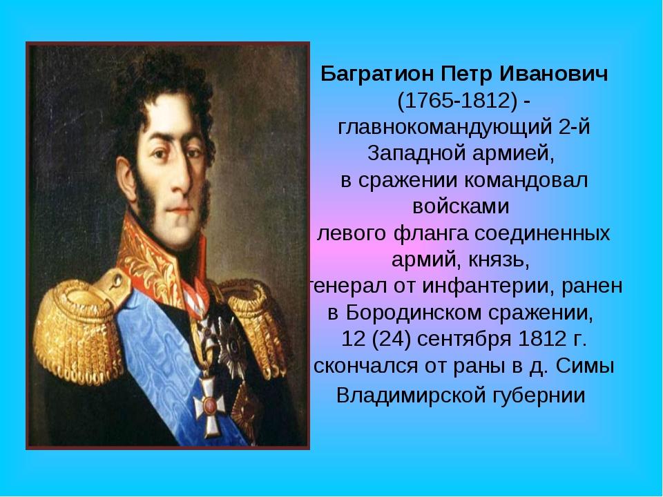 Багратион Петр Иванович (1765-1812) - главнокомандующий 2-й Западной армией,...