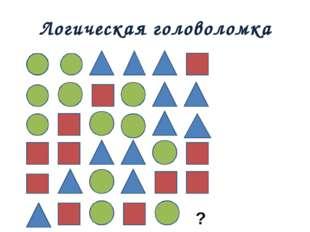 Логическая головоломка ?