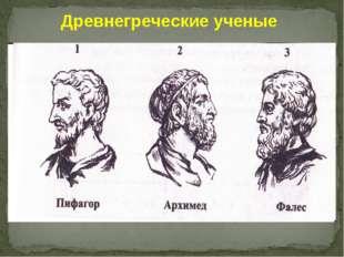 Древнегреческие ученые