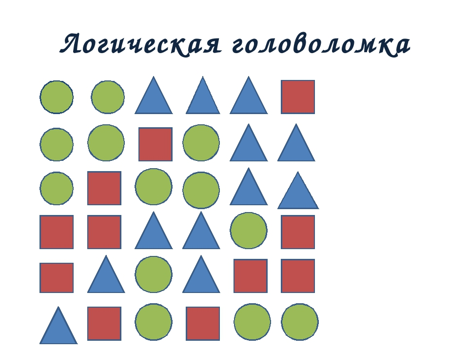 Логическая головоломка