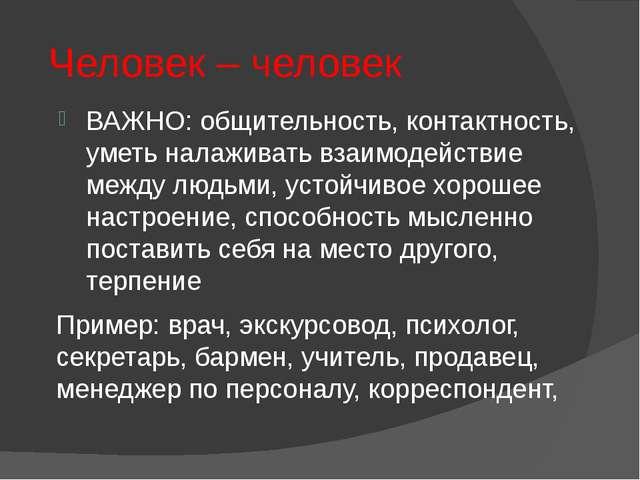 ? Дизайнер Инженер Продавец Писатель Модельер Журналист Учитель Врач Геолог...