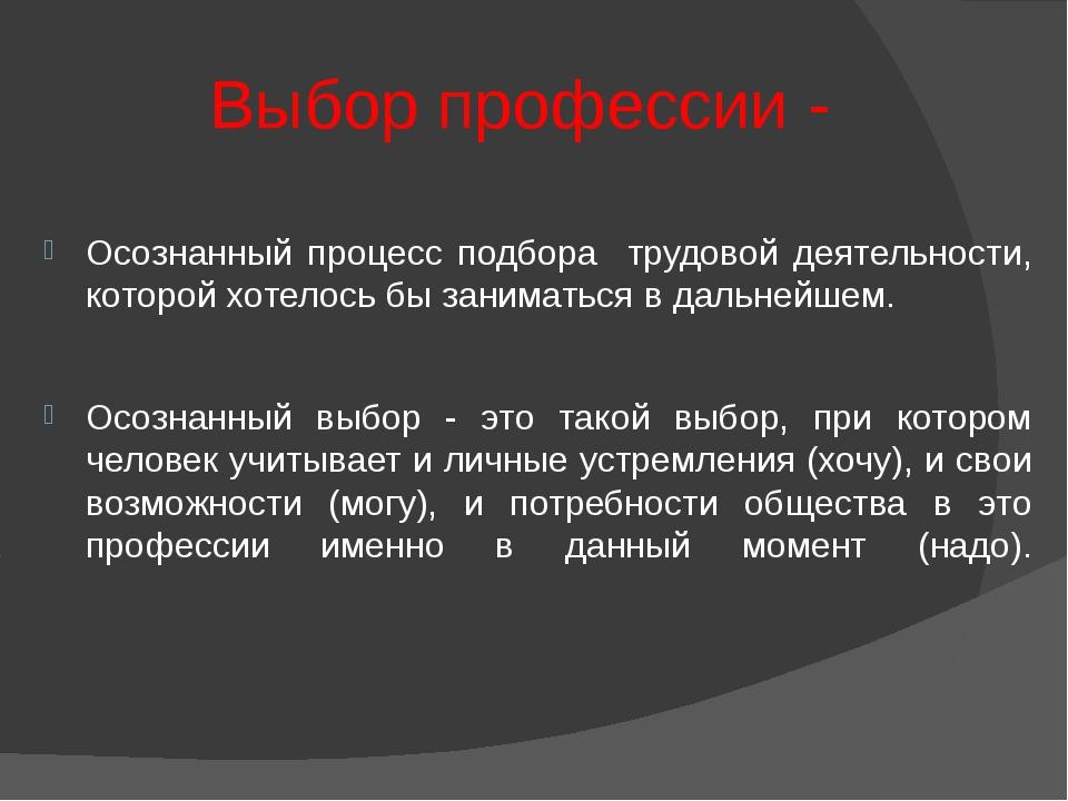 Способности Наличие учебных заведений в городе Советы родителей Мнение друзе...