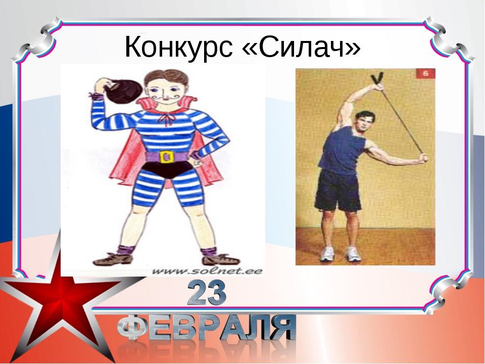 Конкурс «Силач»