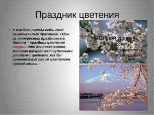 Праздник цветения У каждого народа есть свои национальные праздники. Один из