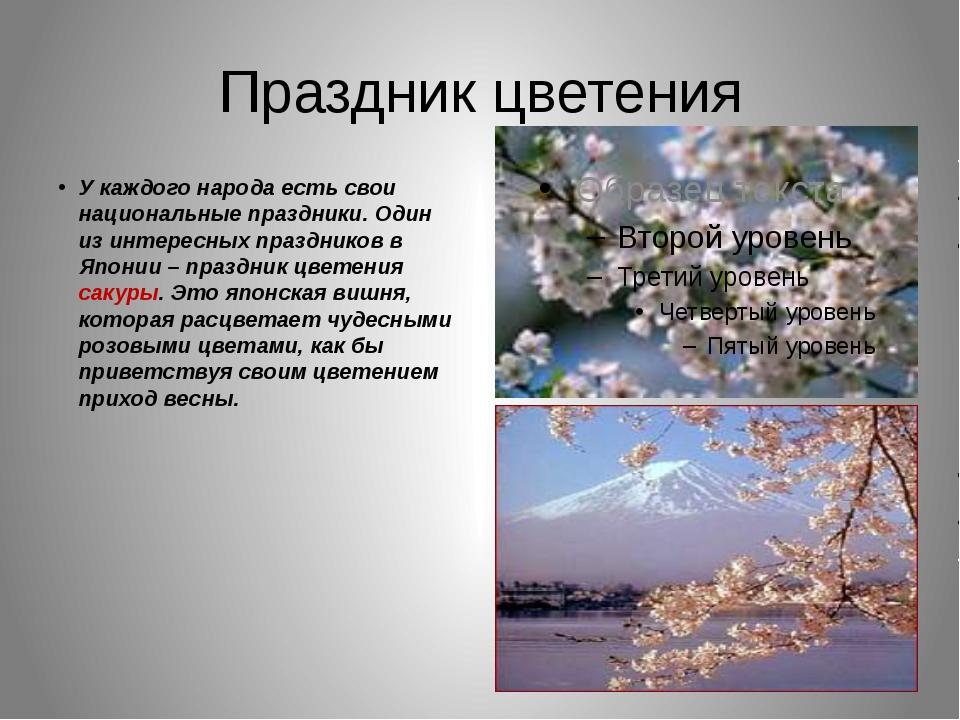 Праздник цветения У каждого народа есть свои национальные праздники. Один из...