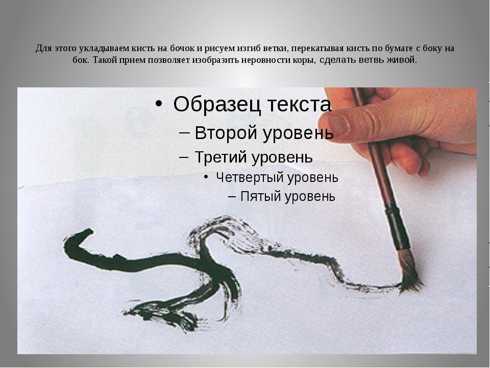 Для этого укладываем кисть на бочок и рисуем изгиб ветки, перекатывая кисть...