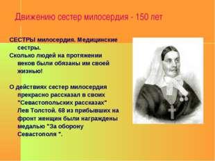 Движению сестер милосердия - 150 лет СЕСТРЫ милосердия. Медицинские сестры. С