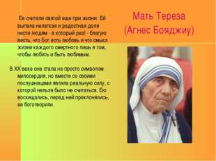 Мать Тереза (Агнес Бояджиу) Ее считали святой еще при жизни. Ей выпала нелегк