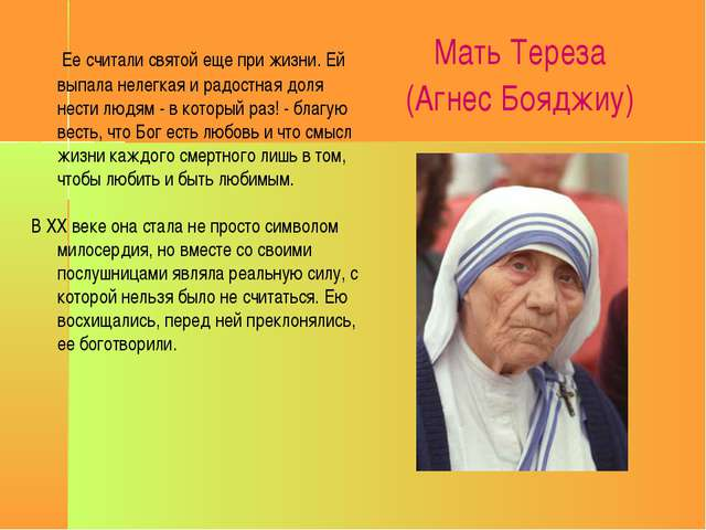 mother theresa virtuous person