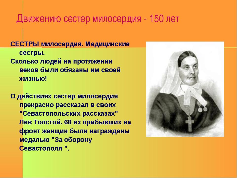 Движению сестер милосердия - 150 лет СЕСТРЫ милосердия. Медицинские сестры. С...