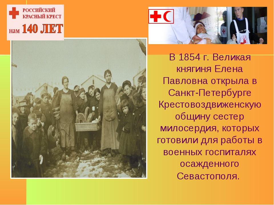 В 1854 г. Великая княгиня Елена Павловна открыла в Санкт-Петербурге Крестовоз...