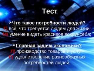 Тест Что такое потребности людей? Т) всё, что требуется людям для жизни; М) у