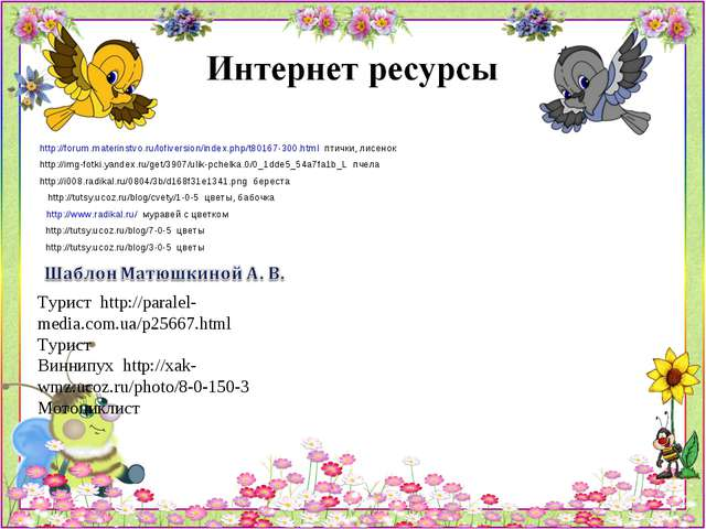 http://www.radikal.ru/ муравей с цветком http://forum.materinstvo.ru/lofivers...