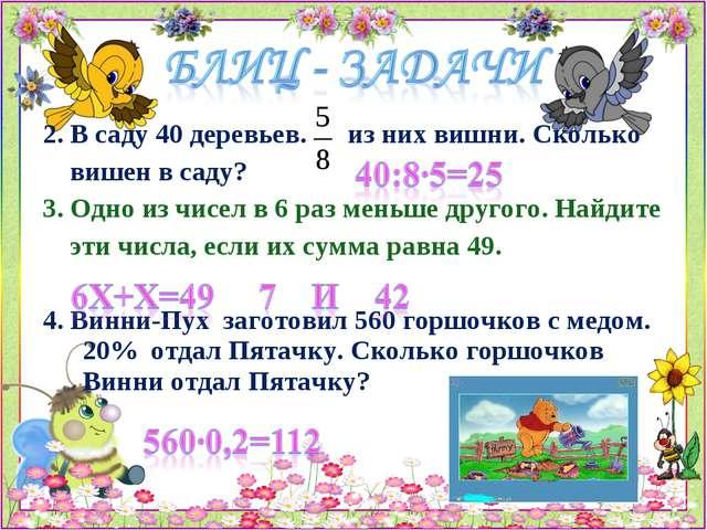 2. В саду 40 деревьев. из них вишни. Сколько вишен в саду? 3. Одно из чисел в...