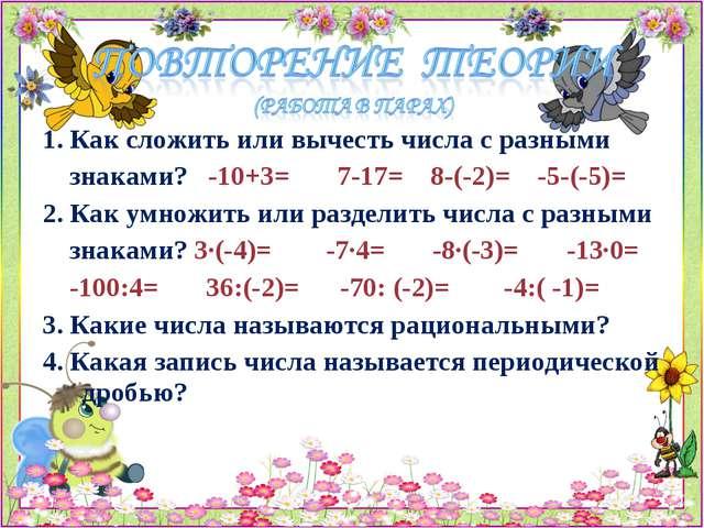 1. Как сложить или вычесть числа с разными знаками? -10+3= 7-17= 8-(-2)= -5-(...