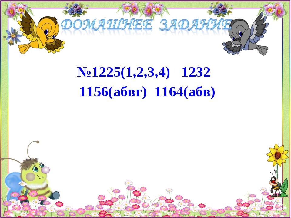 №1225(1,2,3,4) 1232 1156(абвг) 1164(абв)