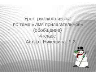 Урок русского языка по теме «Имя прилагательное» (обобщение) 4 класс Автор: