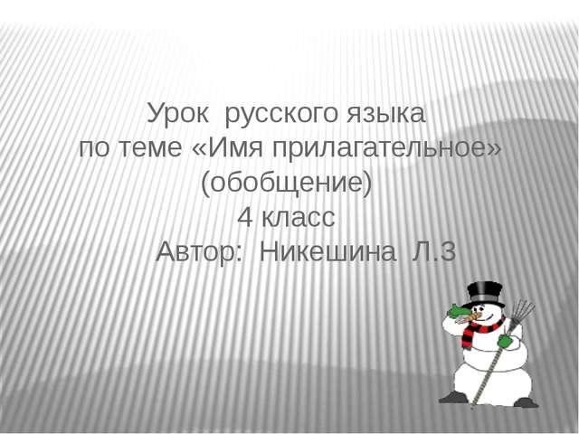 Урок русского языка по теме «Имя прилагательное» (обобщение) 4 класс Автор:...