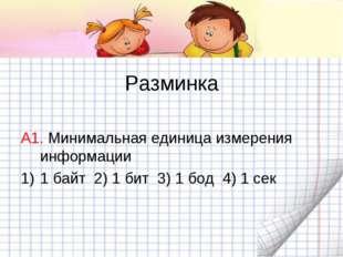 Разминка А1. Минимальная единица измерения информации 1 байт 2) 1 бит 3) 1 б