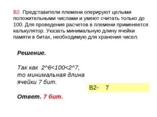 В2. Представители племени оперируют целыми положительными числами и умеют счи