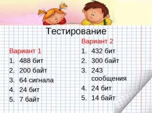 Тестирование Вариант 1 488 бит 200 байт 64 сигнала 24 бит 7 байт Вариант 2 4