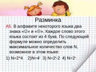 Разминка А5. В алфавите некоторого языка два знака «» и «». Каждое слово э