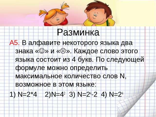 Разминка А5. В алфавите некоторого языка два знака «» и «». Каждое слово э...