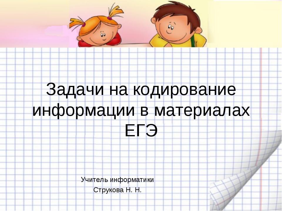 Задачи на кодирование информации в материалах ЕГЭ Учитель информатики Струко...