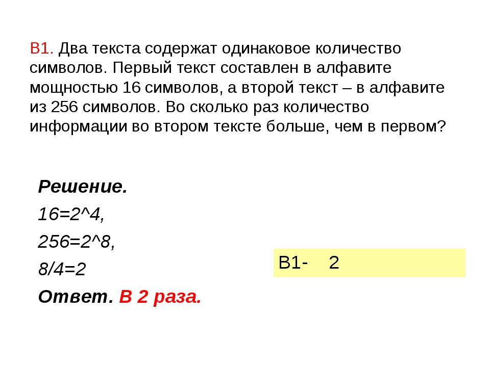В1. Два текста содержат одинаковое количество символов. Первый текст составле...