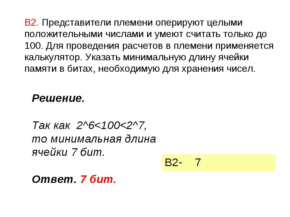 В2. Представители племени оперируют целыми положительными числами и умеют счи...